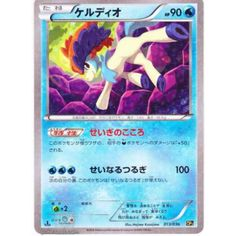 Pokemon 2016 XY Break CP#5 Mythical Legendary Dream Holo Collection Keldeo Holofoil Card #013/036