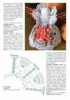 "Photo from album ""Описания, схемы"" on Yandex.Disk - Her Crochet Crochet Angel Pattern, Vintage Crochet Patterns, Crochet Angels, Crochet Cross, Thread Crochet, Knit Or Crochet, Filet Crochet, Crochet Gifts, Crochet Motif"