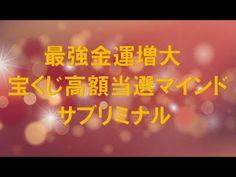 【サブリミナルBGM】金運アップ - 金運増大 - 宝くじ高額当選 - Relaxation・癒し・Ambient - YouTube