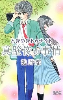 Information on the manga and anime Tokimeki Tonight by Ikeno Koi Air Gear, Fairy Tail Manga, Bleach Manga, My Bible, One Piece Manga, Free Manga, Manga To Read, Shoujo, Neon Signs