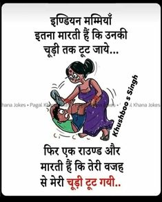 Funny Status Quotes, Funny Jokes In Hindi, Funny Statuses, Very Funny Jokes, Shyari Hindi, Hindi Quotes, Girlfriend Quotes, Bollywood Girls, Love Images