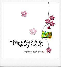 내 마지막 편지가 쓸쓸히 그대 손에 닿거든 사랑이여, 부디 울지 말라. 길 잃은 아이처럼 서 있지 말고 그... Calligraphy Text, Caligraphy, Diy Embroidery Patterns, Embroidery Stitches, Good Sentences, Korean Art, Buddhism, Origami, Lettering