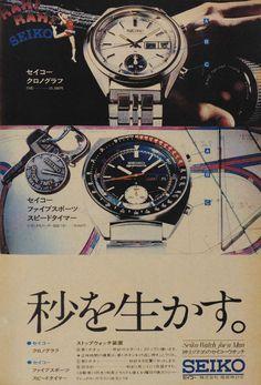 Retro Advertising, Vintage Advertisements, Vintage Ads, Analog Watches, Seiko Watches, Watch Ad, Vintage Japanese, Vintage Watches, Vintage Accessories