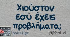 Οι Μεγάλες Αλήθειες της Πέμπτης Funny Greek Quotes, Greek Memes, Funny Picture Quotes, Sarcastic Quotes, Funny Quotes, Cheshire Cat Quotes, Best Quotes, Favorite Quotes, Summer Quotes