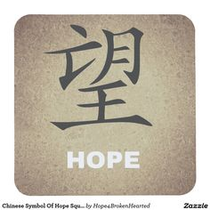 Chinese Symbol Of Hope Square Paper Coaster