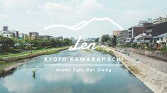 様々な表情を持つ京都のゲストハウス「Len」
