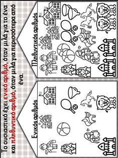 Teaching, Activities, Education, School, Drawings, Greek Language, Languages, Sketches, Onderwijs