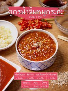 น้ำจิ้มกระทะ Thai Food Menu, Best Thai Food, Easy Cooking, Cooking Recipes, Authentic Thai Food, Thai Street Food, Buzzfeed Food, Clean Recipes, Food Presentation
