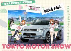 三菱自動車×Girls Panzer