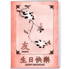 Happy birthday in chinese birthday cards pinterest happy chinese happy birthday vintage camellia greeting card by salon of art m4hsunfo