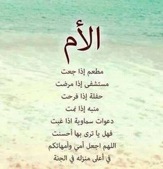 Fashion, wallpapers, quotes, celebrities and so much Photo Quotes, Mom Quotes, Words Quotes, Sayings, Arabic Poetry, Arabic Words, Religious Quotes, Islamic Quotes, Islamic Art