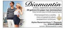 Γνωριμίες γάμου, Συνοικέσια, matchmaking. Diamantin - Γραφείο Συνοικεσίων, Γνωριμιών, Γάμουhttp://www.click2c.gr/listing/diamantin-matchmaking.html
