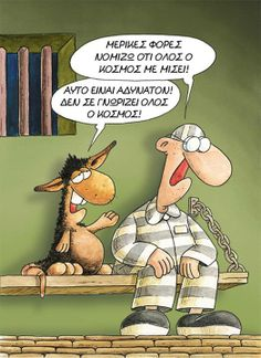 -Sometimes i think that all the world hate me! you are not know to all people! Funny Greek, Funny Cartoons, Funny Quotes, Hilarious, Jokes, Humor, Comics, Greeks, Funny Stuff