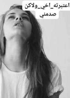 رواية اعتبرته اخي ولكن صدمني الفصل الثاني 2 كامل Pdf Books Reading Arabic Books Books To Read