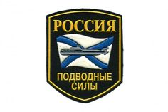 COMMON SLEEVE PATCH OF RUSSIAN SUBMARINE FORCES (STANDARD OF 1994).Sleeve insignia of Russian Navy submariners.In the center of the sign there is an image of the waving Naval (St. Andrew's) flag with the emblem of a submarine on the background. #submarine #submariner #diving #underwater #navy #fleet #sailor #nuclear #russia #patch #patches #uniform #stripe #marine #ukraine #sweden