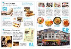 Leaflet Design, Magazine Layout Design, Web Design, Graphic Design, Travel Magazines, Editorial Design, Food, Gourmet, Design Web