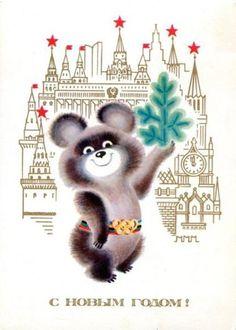 English Russia ( To thimase? Soviet Art, Soviet Union, Olympic Mascots, Olympic Games, Ukraine, New Year Postcard, Bear Pictures, Mishka, Christmas Art
