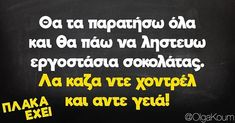 Funny Status Quotes, Funny Greek Quotes, Funny Statuses, Laughing Quotes, Funny Stories, Laugh Out Loud, Positive Vibes, Sarcasm, Funny Jokes