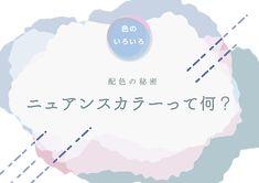 """近年、ファッションやメイクに関連して""""ニュアンスカラー""""というワードをよく耳にし... Flow Chart Design, Tool Design, Layout Design, Lean Design, Digital Painting Tutorials, Japanese Graphic Design, Typography Poster, Design Reference, Editorial Design"""