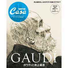 『ガウディと井上雄彦』発売中。   casabrutus.com