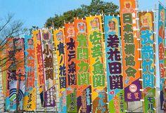 Nobori banners outside honbasho venue