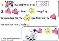 τεν3 Motor Skills, Kindergarten, November, Autumn, School, Crafts, Kinder Garden, Fall, Manualidades
