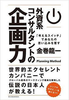 Amazon.co.jp: 外資系コンサルタントの企画力: 「考えるスイッチ」であなたの思い込みを覆す: 金巻 龍一: 本