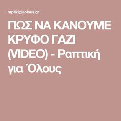 ΠΩΣ ΝΑ ΚΑΝΟΥΜΕ ΚΡΥΦΟ ΓΑΖΙ (VIDEO) - Ραπτική για Όλους Kids Wear, Children Wear, Barbie Dress, Sewing Hacks, Sewing Ideas, Dress Patterns, Fabric Crafts, Diy And Crafts, Learning