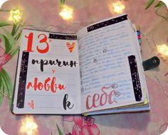 идеи для личного дневника, смешбук, арт странички, лд, личный дневник, творчество, вдохновение, что писать в личном дневнике, мой личный дневник, мой смешбук,