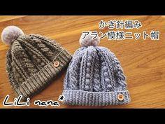 かぎ針編み☆アラン模様のニット帽の編み方①(うね編み部分~) - YouTube Knitted Hats, Crochet Hats, Japanese Nail Art, Knitting Videos, Crochet Stitches, Diy And Crafts, Winter Hats, Handmade, Youtube