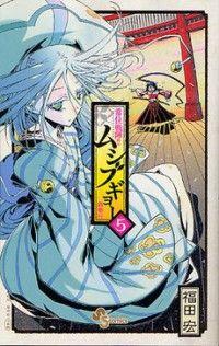 Joujuu Senjin!! Mushibugyo 56.5
