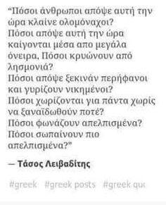 Ελσα Πασχαλιδου (@elsapasxalidou1) | Twitter Pretty Words, Beautiful Words, Best Quotes, Love Quotes, Special Quotes, Greek Quotes, Some Words, Poetry Quotes, Picture Quotes