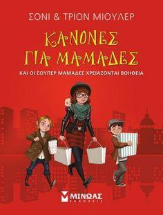 ΚΑΝΟΝΕΣ ΓΙΑ ΜΑΜΑΔΕΣ Books To Read, Home And Family, Parenting, Reading, Memes, Movie Posters, Public, Meme, Film Poster