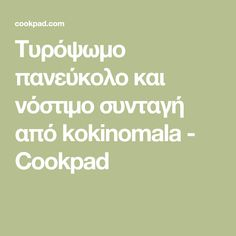 Τυρόψωμο πανεύκολο και νόστιμο συνταγή από kokinomala - Cookpad Kai, Chicken