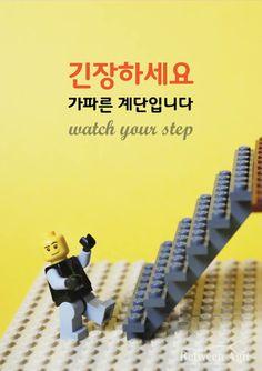 디자인pop, 계단조심, caution, 경고, betweenagit, 비트윈아지트가 제작한 디자인 pop,긴장하세요 가파른 계단입니다, watch your step, 제작문의 비트윈아지트