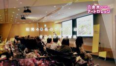カデミーヒルズ   六本木アートカレッジ2012   LIGHT THE WAY DESIGN OFFICE #lighttheway #design #movie #events #roppongi #Japan #artcollege #academyhills #promotion #advertisement