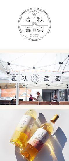 NATSUAKI BUDAWA|WORKS-制作実績のご紹介|東京のwebデザイン&グラフィックデザイン制作会社|QUOITWORKS INC.(株式会社クオートワークス)|ホームページ・パッケージデザイン・広告デザイン・デザイン事務所 Web Design, Japan Design, Label Design, Packaging Design, Branding Design, Logo Sign, Typography Logo, Logo Branding, Typography Design