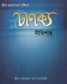 All Veda In Bengali Pdf