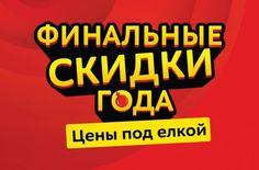 Внимание! Революция в Вашем гардеробе - это Туфли на танкетке  Многих девушек покорила такая форма , и вот финальные скидки года !! Хватит думать ! Количество ограничено ! А В НИХ ОЧЕНЬ КОМФОРТНО НАХОДИТЬСЯ !! http://paninogka.com.ua/n127487-finalnye-skidki-goda.html