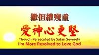 """【Eastern Lightning】The Church Of Almighty God Micro Film """" Though - Funny Videos at Videobash"""