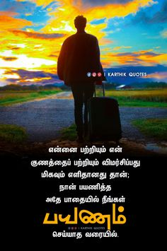 One Word Quotes, Wish Quotes, True Love Quotes, Good Life Quotes, Good Morning Quotes, Quotations, Qoutes, Love Failure Quotes, Tamil Motivational Quotes