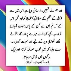 Quran Sayings, Quran Verses, Quran Quotes, Islamic Quotes, Iqbal Poetry, Allah Love, True Love, Learning, Board