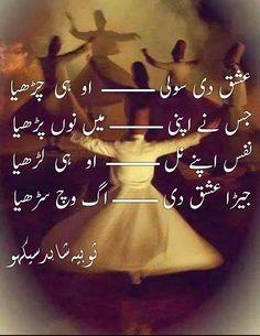 Sufi Quotes, Urdu Quotes, Poetry Quotes, Qoutes, Iqbal Poetry, Sufi Poetry, Poetry Pic, Poetry Books, Urdu Poetry Romantic