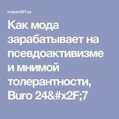 Как мода зарабатывает на псевдоактивизме и мнимой толерантности, Buro 24/7