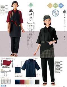 Comfortable, Functional, and Stylish Uniforms – BON UNI Cafe Uniform, Waiter Uniform, Restaurant Branding, Restaurant Design, Japanese Coffee Shop, Japanese Uniform, Modern Hanbok, Furniture Logo, Furniture Movers