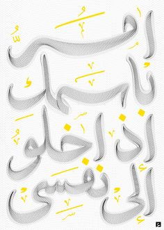 Symphonic Calligraphy by Ali Almasri, via Behance