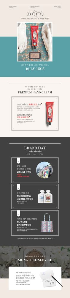 [불리1803] BRAND DAY - 사는 게 즐겁다! 롯데닷컴 Web Layout, Layout Design, Online Web Design, Promotional Design, Brand Promotion, Event Page, Page Design, Contents, Packaging Design