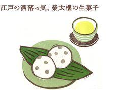 江戸の洒落っ気、榮太樓の生菓子