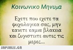 αστειες εικονες με ατακες Funny Greek Quotes, Funny Quotes, Funny Pictures With Words, Clever Quotes, True Words, The Funny, Favorite Quotes, Jokes, Wisdom