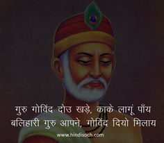 Kabir Quotes, Sufi Quotes, Motivational Quotes In Hindi, Wise Quotes, Spiritual Quotes, Hindi Quotes, Famous Quotes, Quotations, Amazing Science Facts